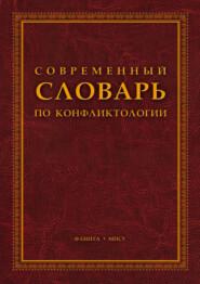 Современный словарь по конфликтологии