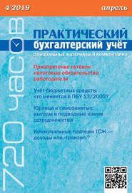 Практический бухгалтерский учёт. Официальные материалы и комментарии (720 часов) №4\/2019