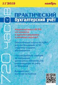 Практический бухгалтерский учёт. Официальные материалы и комментарии (720 часов) №11\/2019