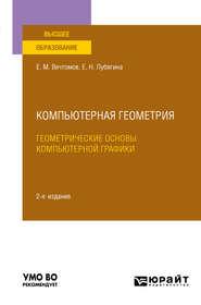 Компьютерная геометрия: геометрические основы компьютерной графики 2-е изд. Учебное пособие для вузов