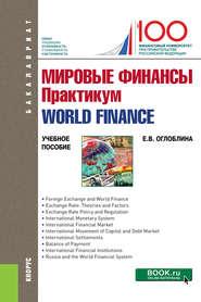 Мировые финансы. Практикум = World finance