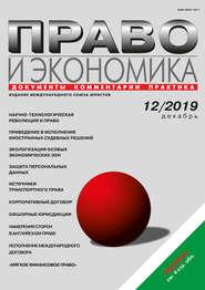 Право и экономика №12\/2019
