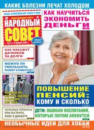 Народный совет №06\/2020