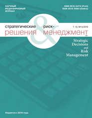 Стратегические решения и риск-менеджмент № 4 (113) 2019