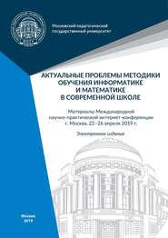 Актуальные проблемы методики обучения информатике и математике в современной школе