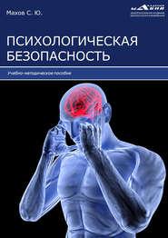 Психологическая безопасность