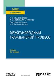 Международный гражданский процесс 2-е изд. Учебник для вузов