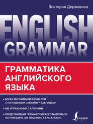 English Grammar. Грамматика английского языка
