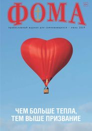 Журнал «Фома». № 7(195) \/ 2019