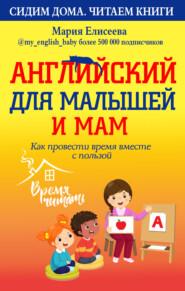 Английский для малышей и мам. Как провести время вместе с пользой