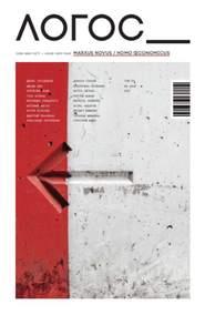 Журнал «Логос» №6\/2019
