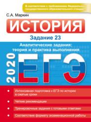 ЕГЭ 2020. История. Задание 23. Аналитические задания: теория и практика выполнения