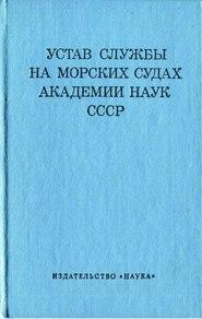 Устав службы на морских судах Академии Наук СССР