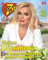 Семь дней ТВ-программа №19\/2020