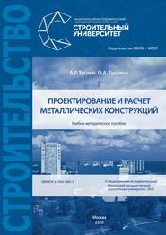 Проектирование и расчет металлических конструкций