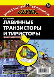Лавинные транзисторы и тиристоры. Теория и применение