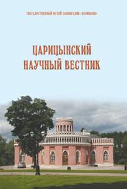 Царицынский научный вестник. Выпуск 9