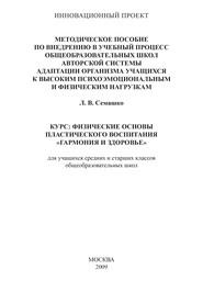 Методическое пособие по внедрению в учебный процесс общеобразовательных школ авторской системы адаптации организма учащихся к высоким психоэмоциональным и физическим нагрузкам. Курс: Физические основы пластического воспитания «Гармония и здоровье». Для учащихся средних и старших классов общеобразовательных школ