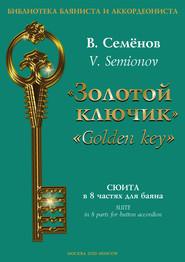 «Золотой ключик». Сюита в 8 частях для баяна \/ «Golden key». Suite in 8 parts for button accordion