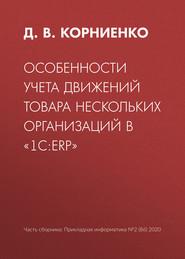 Особенности учета движений товара нескольких организаций в «1С:ERP»