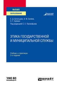Этика государственной и муниципальной службы 2-е изд., пер. и доп. Учебник и практикум для вузов