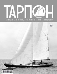 Журнал «Тарпон» №03\/2020