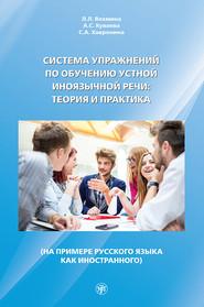 Система упражнений по обучению устной иноязычной речи: теория и практика (на примере русского языка как иностранного)