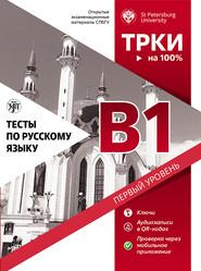 Тесты по русскому языку: В1. Открытые экзаменационные материалы СПбГУ