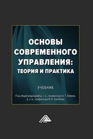 Основы современного управления: теория и практика