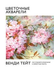 Цветочные акварели Венди Тейт