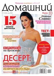 Домашний Журнал 12-2020