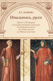 Итальянясь, русея. Данте и Петрарка в художественном дискурсе Серебряного века от символистов до Мандельштама