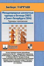 Международные шахматные турниры в Остенде (1907) и Санкт-Петербурге (1914). Турниры чемпионов