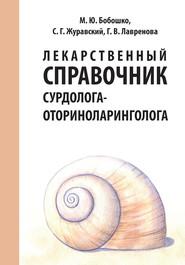 Лекарственный справочник сурдолога-оториноларинголога