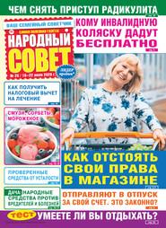 Народный совет №25\/2020