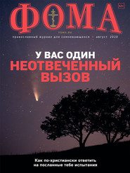 Журнал «Фома». № 8(208) \/ 2020