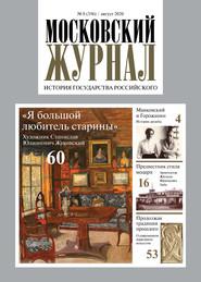 Московский Журнал. История государства Российского №08 (356) 2020