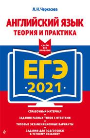 ЕГЭ-2021. Английский язык. Теория и практика