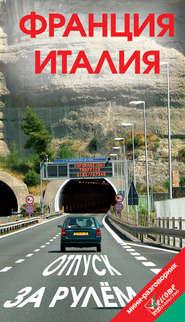 Франция, Италия, Монако, Сан-Марино. Отпуск за рулем. Путеводитель