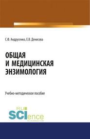 Общая и медицинская энзимология