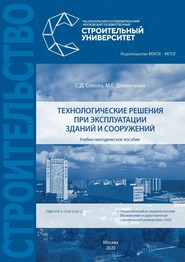 Технологические решения при эксплуатации зданий и сооружений