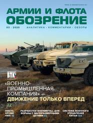 Обозрение армии и флота №3\/2020