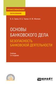 Основы банковского дела: безопасность банковской деятельности 5-е изд., пер. и доп. Учебник для СПО