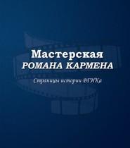 Мастерская Романа Кармена. Страницы истории ВГИКа