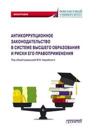 Антикоррупционное законодательство в системе высшего образования и риски его правоприменения