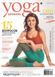 Yoga Journal № 101, апрель 2019