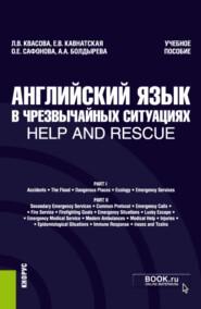 Английский язык в чрезвычайных ситуациях \/ Help and rescue