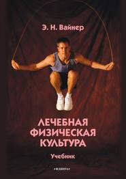 Лечебная физическая культура. Учебник
