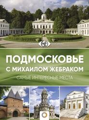 Подмосковье с Михаилом Жебраком. Самые интересные места