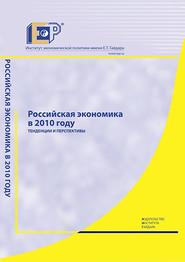 Российская экономика в 2010 году. Тенденции и перспективы